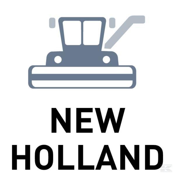 Предназначенные для New Holland