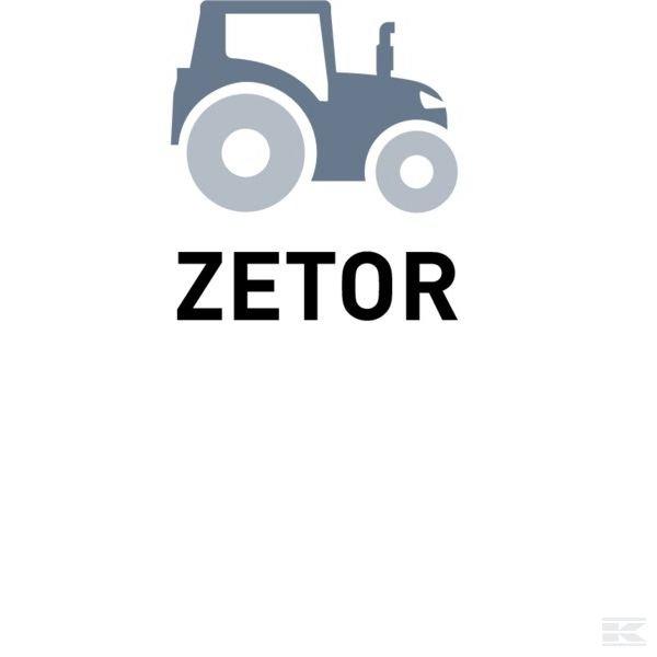 Предназначенные для Zetor