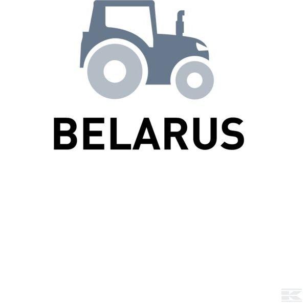 Запчасти для Belarus